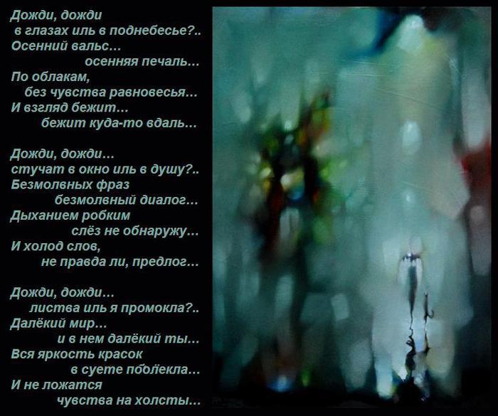 стихи о дожде с картинками последнее