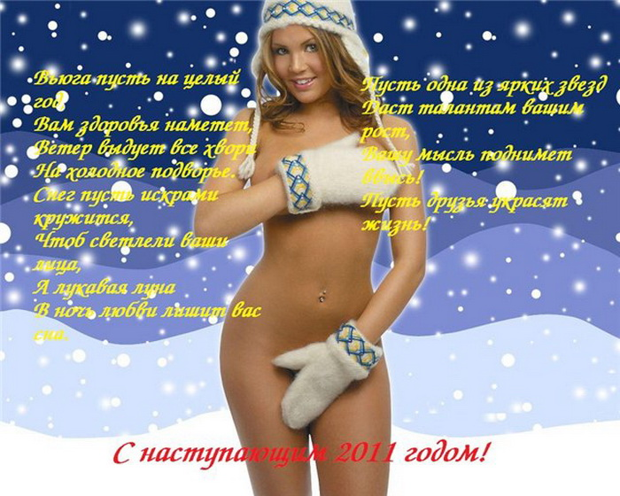 Поздравление пошлое девушке с новым годом
