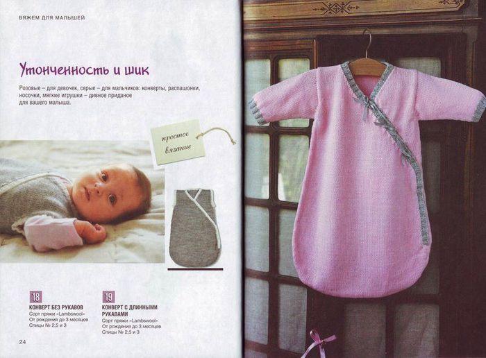"""Вязание. вязание для детей. ссылка. a href= """"http..."""
