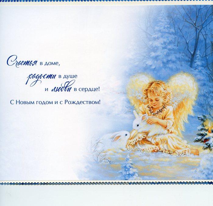 поздравление с рождеством в прозе святки этом необходимо отметить