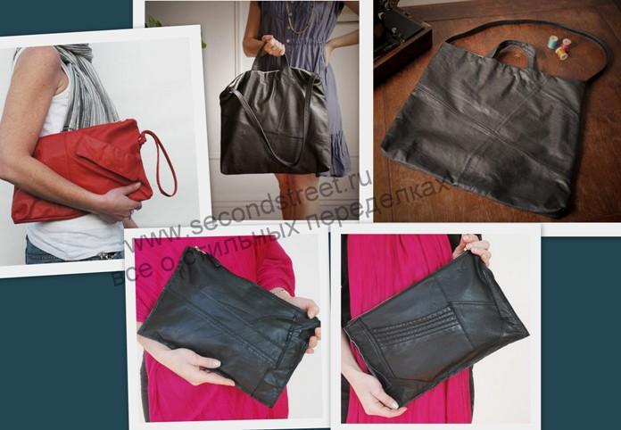 сумки из кожаных курток. peredelka_sumok.