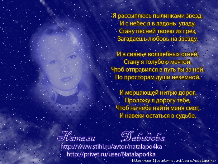 звездное небо стихи классиков очень хотела, чтобы