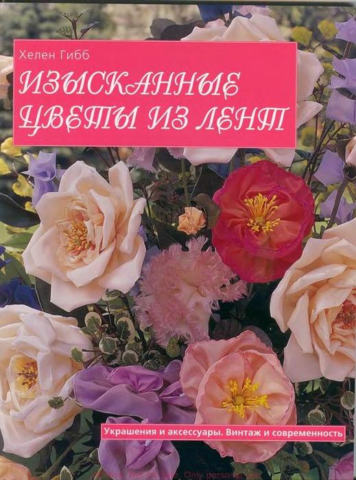 """Попалась мне отличная книга Хелен Гибб  """"Изысканные цветы из лент."""