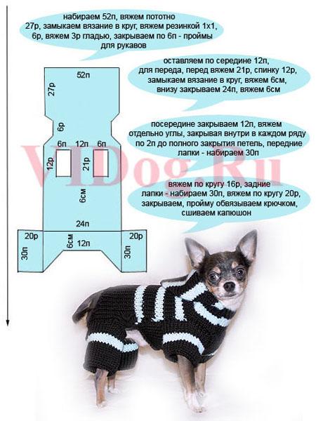 вязаные вещи для собак схема