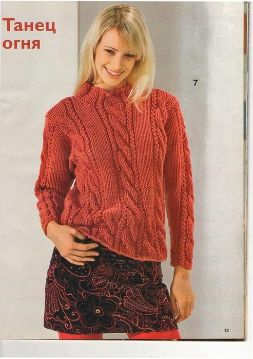 Узоры для вязания косы (косички) спицами.  Вот схема косы. вязание.