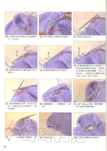 TRICO PARA AGULHA CIRCULAR-Схемы для вязания круглой кокетки спицами.