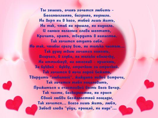 стихи маме на день святого валентина до слез местных поваров, которые