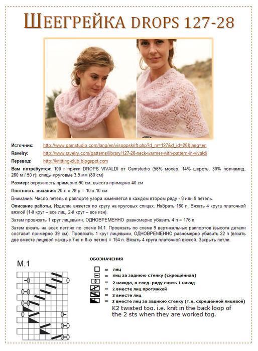 ...популярный сейчас шарф-снуд, вот нашла. шеегрейка, похоже на снуд.