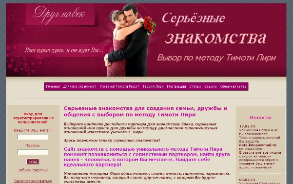 сайт знакомств для дружбы бердичев