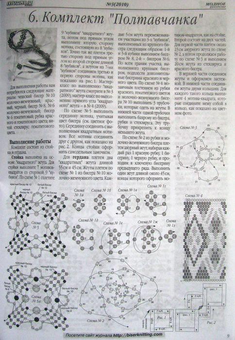плетение из бисера для начинающих схемы бабочки