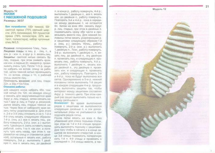 самое носки на двух спицах мк в картинках цвет может