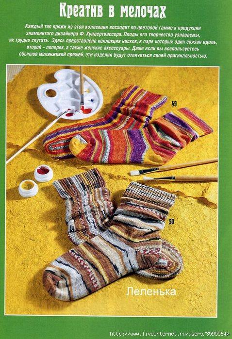 Запомнить в Evernote.  Разное/Вязание носки,варежки,тапочки.  FaceBook.