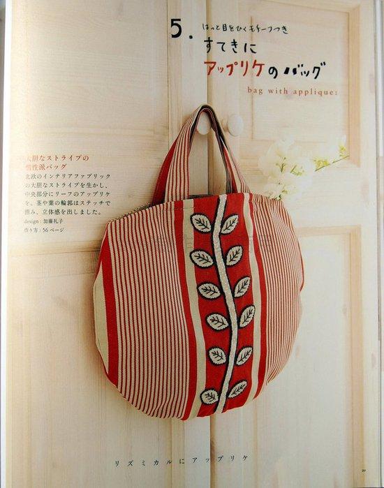 выкройка для сумки-мешок - Сумки.