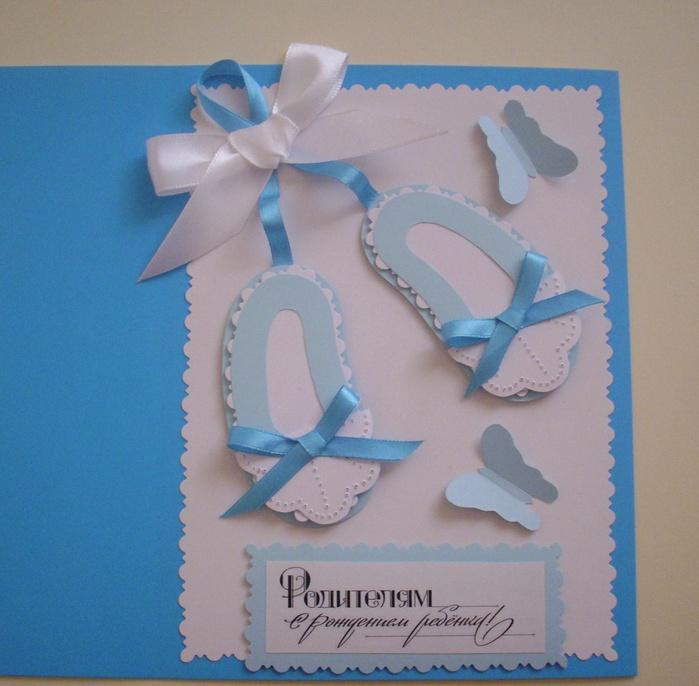 Открытки, открытка своими руками для новорожденного мальчика
