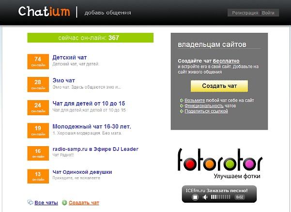 Сайт для создания своего чата сайт нерудная компания