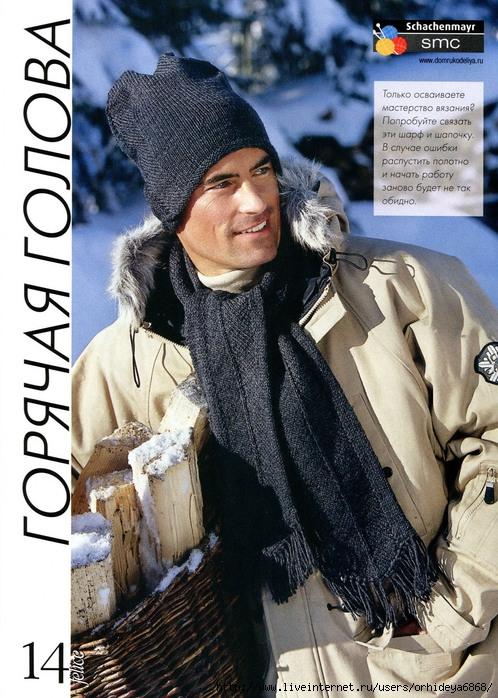 Мужской комплект: шапка и шарф.