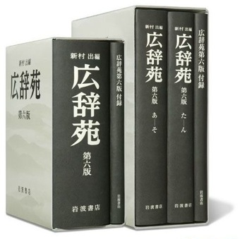 474_1_kojien_japanese_dictionary_1 (350x339, 30Kb)