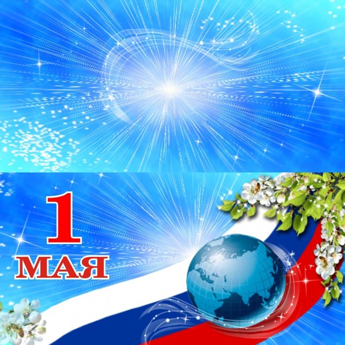 Официальные открытки с 1 мая