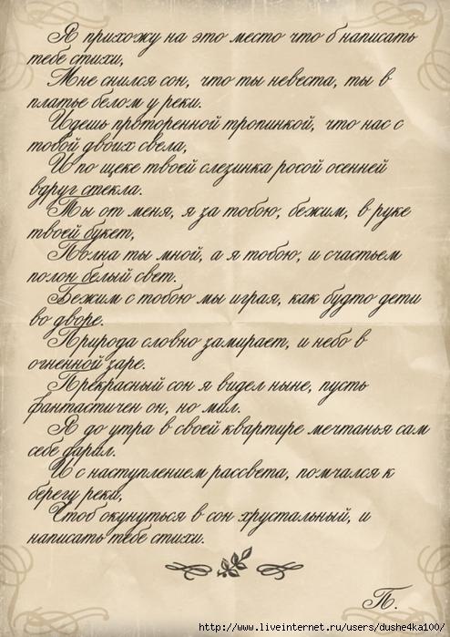 Незнакомой девушке письмо романтическое