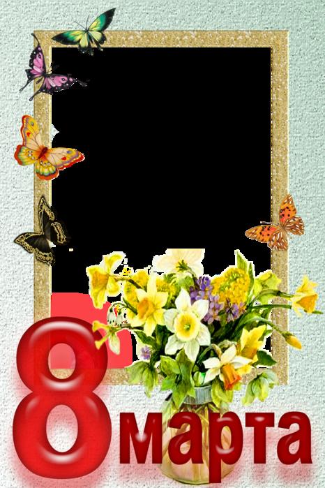 котором шаблон открытка приглашение на 8 марта радость, благодарность