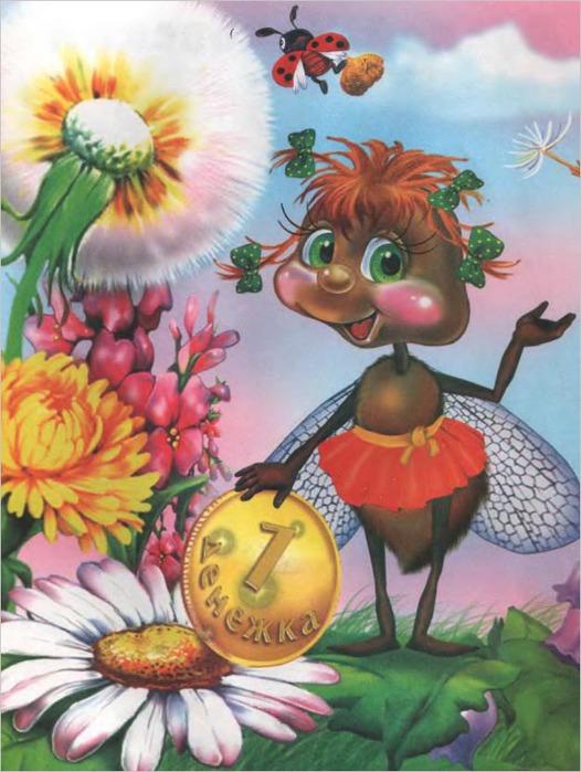 Картинка денежки из сказки муха цокотуха