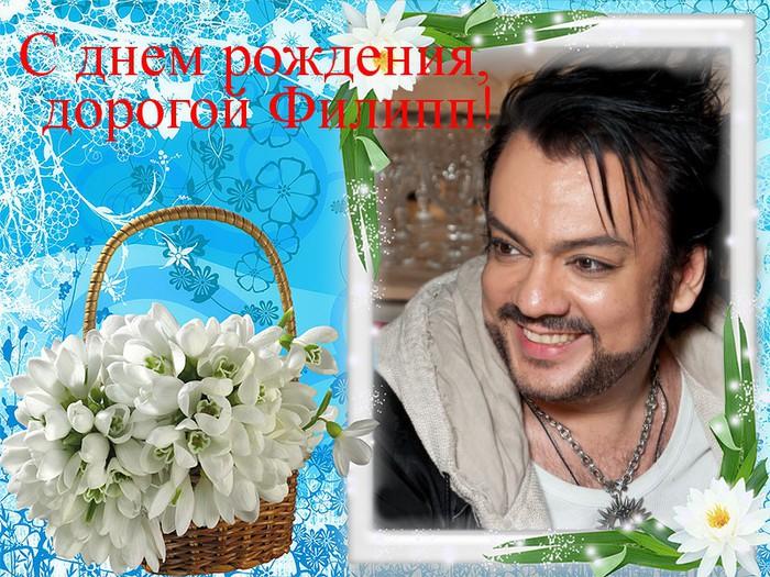 Поздравление с днем рождения от киркорова по именам