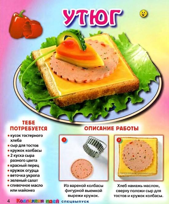 Бутерброды в картинках с рецептами, своими руками