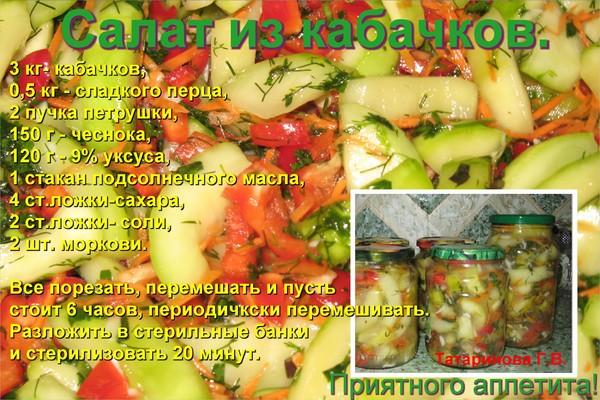 Заготовки на зиму рецепты в картинках