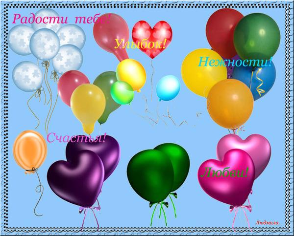 Изображение - Поздравление с шарами 74170801_65237286___655331