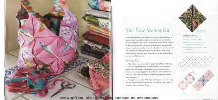 свой цитатник или сообщество!  Оригами из ткани.  Лоскутное шитье.