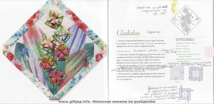 Оригами из ткани.  Лоскутное шитье.  Прочитать целикомВ.