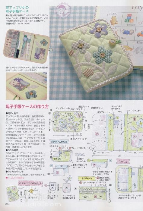 Японский журнал по лоскутному шитью.  Прочитать целикомВ.