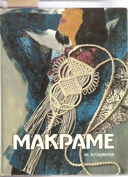 Описание: Книга по макраме, хороша как для начинающих, так и для тех кто...