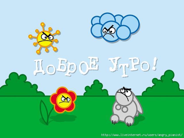 http://img1.liveinternet.ru/images/attach/c/2/74/410/74410391_dobroe_utro.JPG