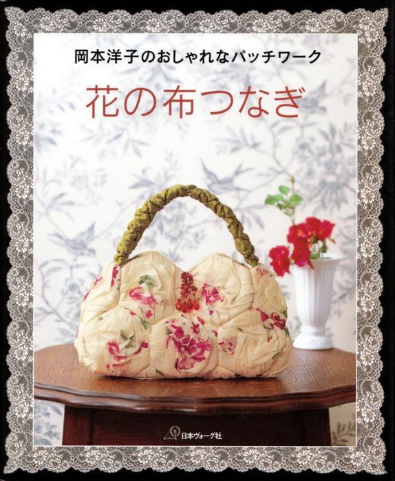 Персональный сайт - Японские сумочки.