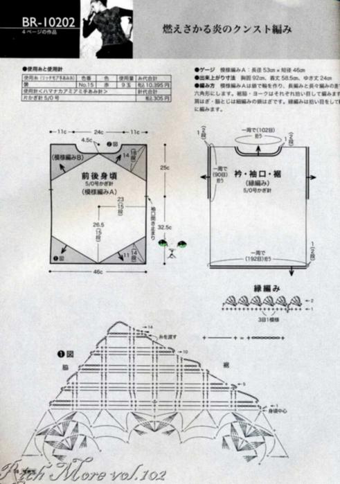 Комментарий: Схема вязания крючком из японских журналов.