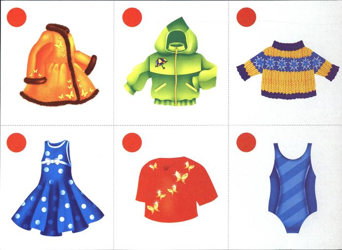 Картинки одежда осенью игра