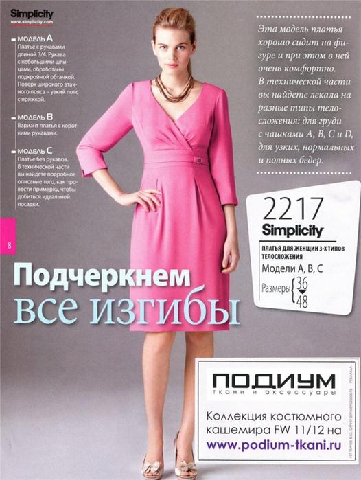 f5b5922fd8a Шьем платья с запахом на груди! Подчеркиваем все изгибы! Лекала на все  размеры груди!