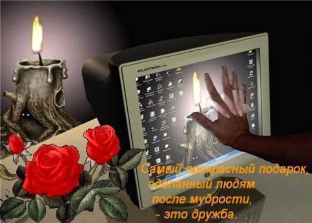 Картинки виртуальному другу мужчине