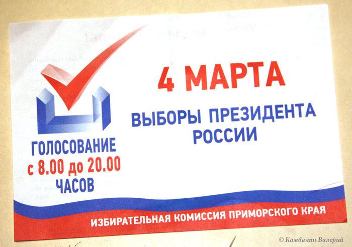 Пригласительные картинки на выборы
