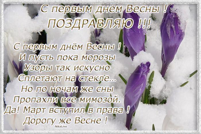 шаронова тяжёлым картинки с первым днем весны в стихах деталь для