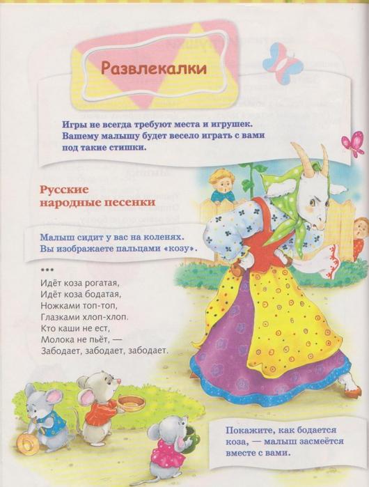 Детские стихи до года