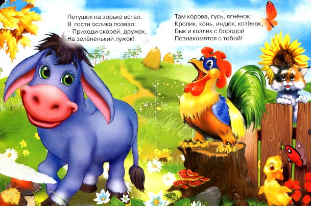 Детские домашних стихи о животных с картинками