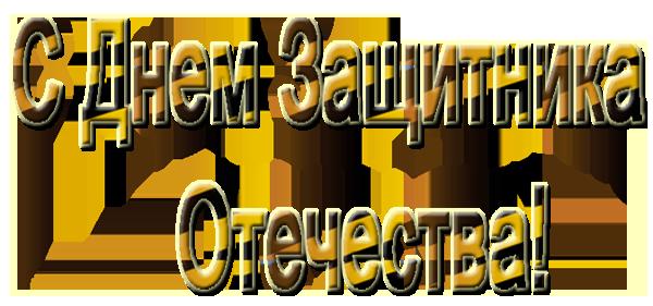 С праздником, дорогие мужчины!!!С Днём Защитника Отечества!. Обсуждение на LiveInternet - Российский Сервис Онлайн-Дневников