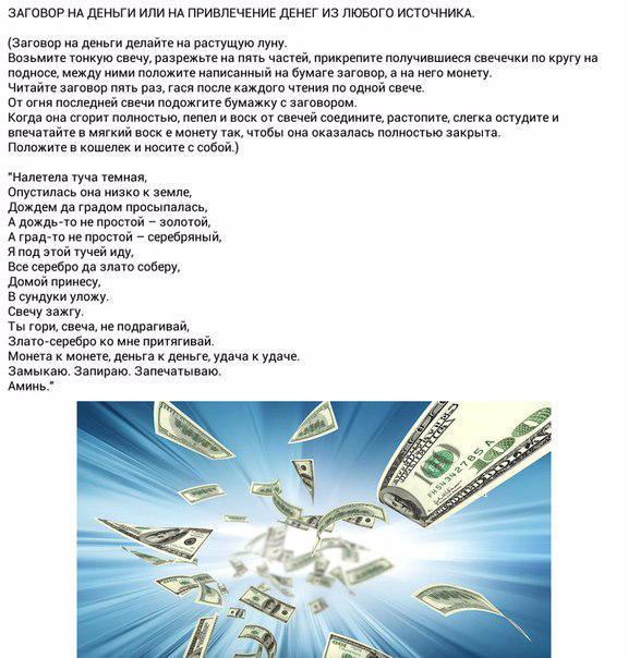 зонируем денежные картинки и заговоры на них лишь