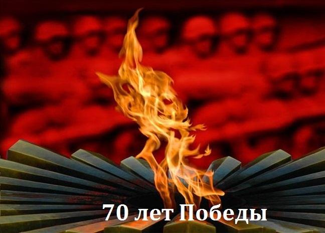 День Победы. 70 лет vechnyy-ogon (648x464, 80Kb)