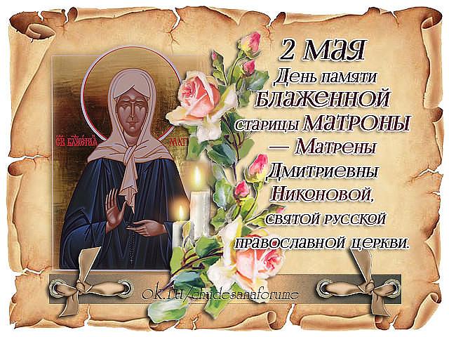Девочки, 2 мая день памяти матроны московской открытка