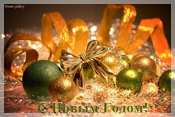 3303834_new_year_99 (600x403, 277Kb)