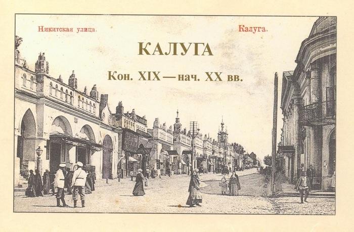 Старая калуга открытки