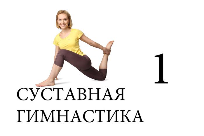 Суставная гимнастика янчук скачатьбесплатно 2011 болит колено при сгибе причины